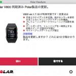 Polar V800 ファームウェアアップデートでランニングケーデンス(ピッチ)の測定が可能に。